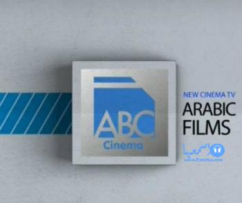 تردد قناة ABC سينما الجديد على النايل سات