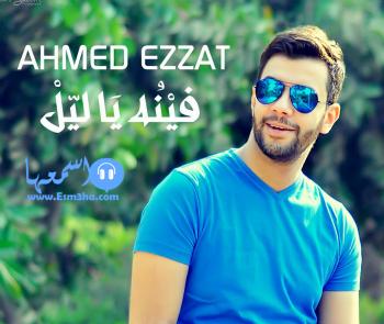 احمد عزت فينة ياليل