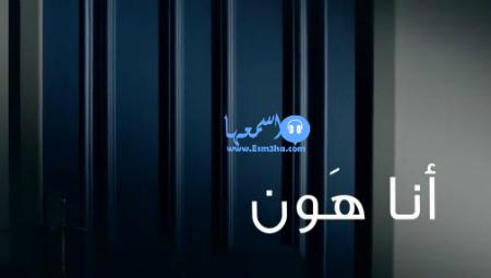 عرب ايدول انا هون