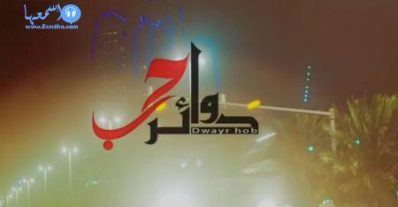 كلمات اغنية تتر نهاية مسلسل دوائر حب ادم ومحمد نور 2014 كاملة