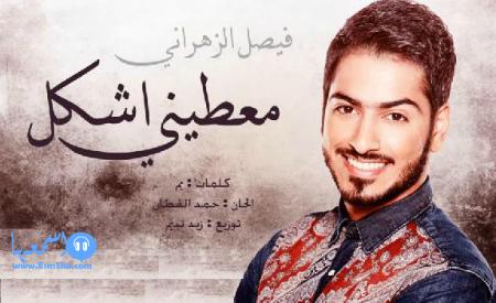 كلمات اغنية راشد الماجد اهلين يا حبي القديم 2014 كاملة