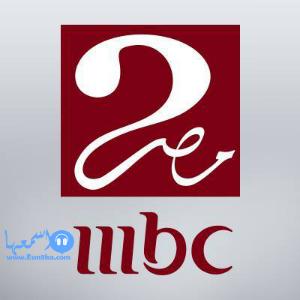 ام بي سي مصر 2