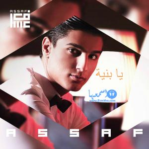 كلمات اغنية محمد عساف ايوة هغنى 2014 كاملة