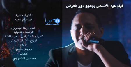كلمات اغنية ميرنا هشام دعوة المجروح 2014 كاملة