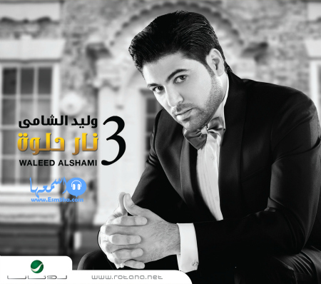 كلمات اغنية وليد الشامي مبروك للحزن 2014 كاملة