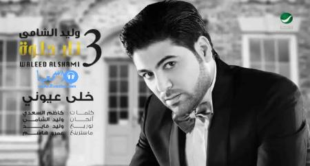 كلمات اغنية وليد الشامي ما انتظرتك 2014 كاملة