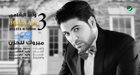 كلمات البوم وليد الشامي نار حلوة الجديد 2014 كاملة