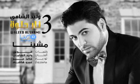 كلمات اغنية وليد الشامي لا والحظ 2014 كاملة
