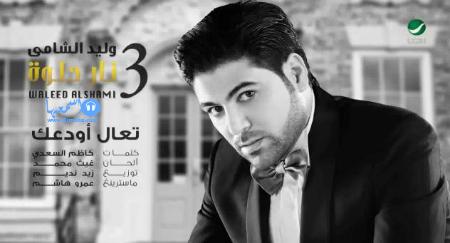 كلمات اغنية وليد الشامي نار حلوة 2014 كاملة