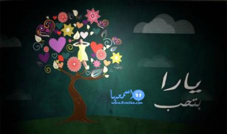 كلمات اغنية يارا عم غني 2014 كاملة