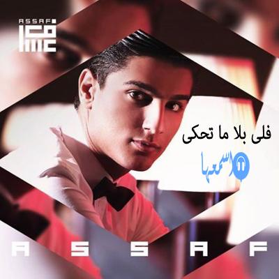 كلمات اغنية محمد عساف متمسك بيكى 2014 كاملة