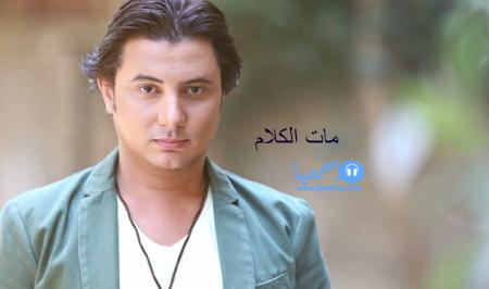 محمد عبد المنعم مات الكلام