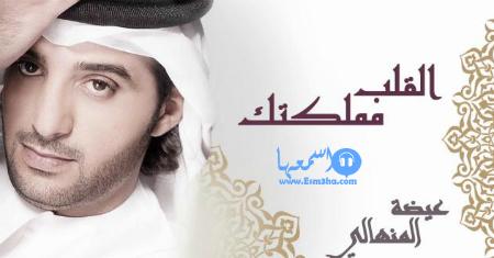 كلمات اغنية محمد عبد المنعم قلبى واجعنى معاك 2014 كاملة