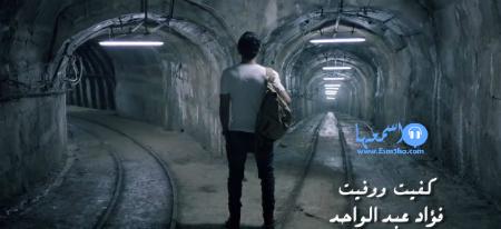 فؤاد عبدالواحد كفيت ووفيت