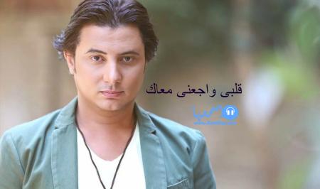 محمد عبد المنعم قلبى واجعنى معاك