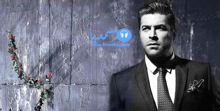 كلمات اغنية وائل كفوري كيفك يا وجعي 2014 كاملة