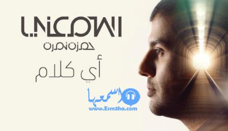كلمات اغنية حمزة نمرة تسمحي 2014 كاملة