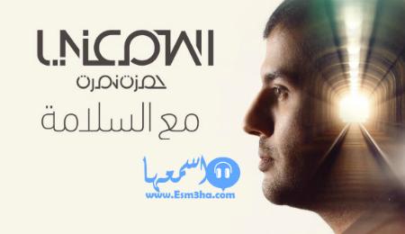 كلمات اغنية حمزة نمرة كلة بيعدي 2014 كاملة