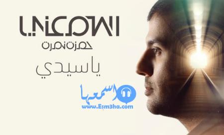 كلمات اغنية حمزة نمرة لا تبك 2014 كاملة