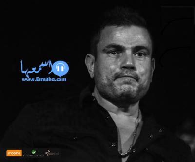عمرو دياب بلاش تبعد
