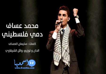 محمد عساف دمي فلسطيني