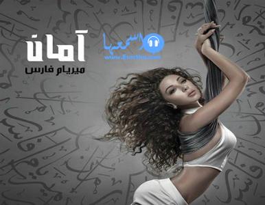 تحميل اغنية امان ميريام فارس