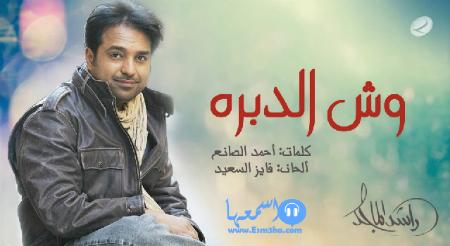 كلمات اغنية عمرو دياب يا حب دوبنا 2015 كاملة