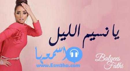 بلقيس احمد فتحي يا نسيم الليل