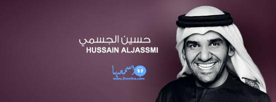 حسين الجسمي لطيفة يا بعد عمرى