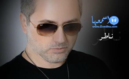 مروان خوري ناطر