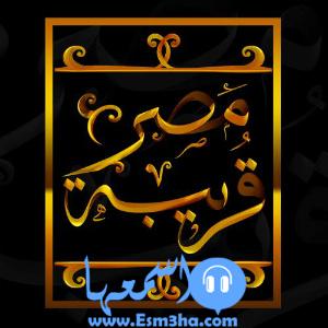 مصر قريبة انغام ومحمد منير