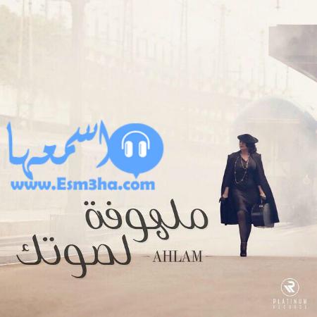 كلمات اغنية راشد الماجد سلمت وما سلم 2015 كاملة