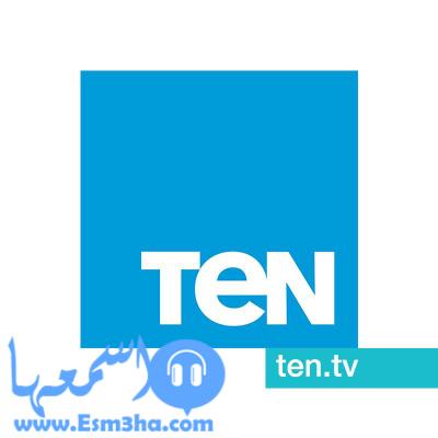 تردد قناة ten tv تين تي في الجديد على النايل سات
