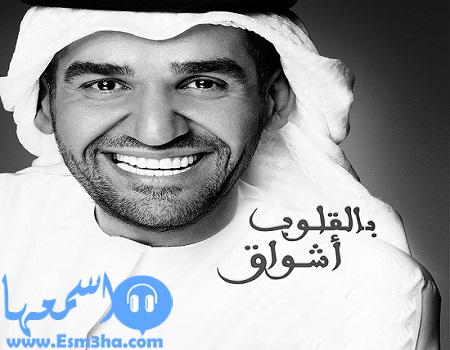 حسين الجسمي بالقلوب أشواق