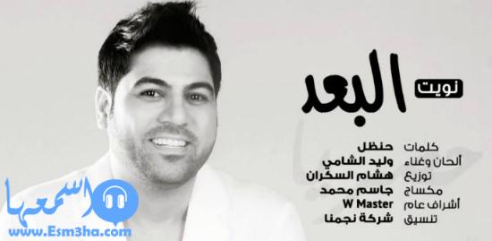 وليد الشامى نويت البعد