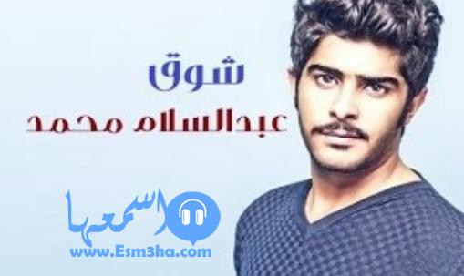 عبد السلام محمد شوق