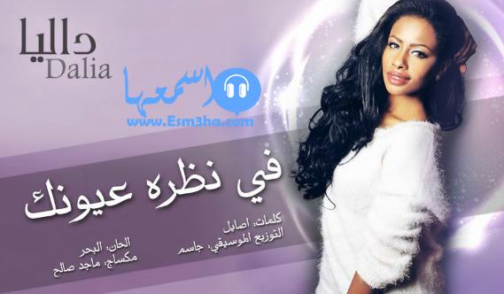 داليا مبارك في نظرة عيونك