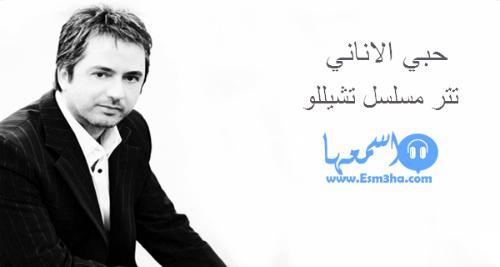 مروان خوري حبي الاناني