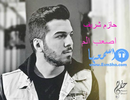 كلمات اغنية حسين الديك نقطة ضعفي 2015 كاملة