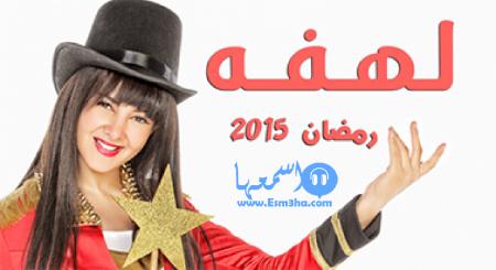 كلمات اغنية مروان خوري قلبي دق تتر مسلسل قلبي دق 2015 كاملة