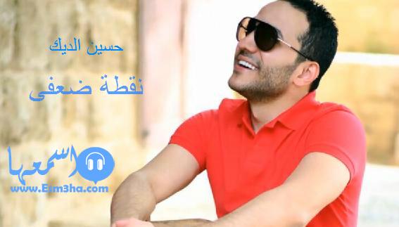 حسين الديك نقطة ضعفي