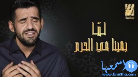 حسين الجسمي لما بقينا في الحرم