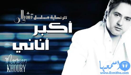 كلمات اغنية نانسي عجرم هي حلوة تتر نهاية مسلسل حالة عشق 2015 كاملة