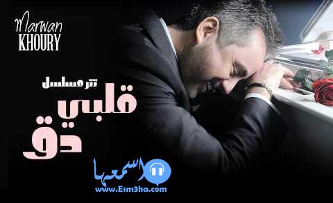 مروان خوري قلبي دق