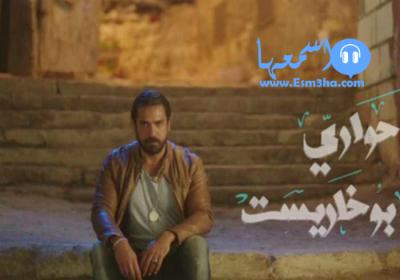 محمد عدوية سامحني يابا