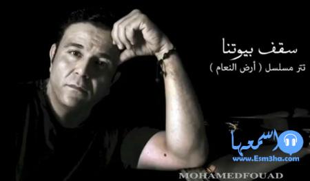 محمد فؤاد سقف بيوتنا