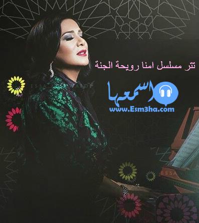 نوال الكويتية تتر مسلسل امنا رويحة الجنة