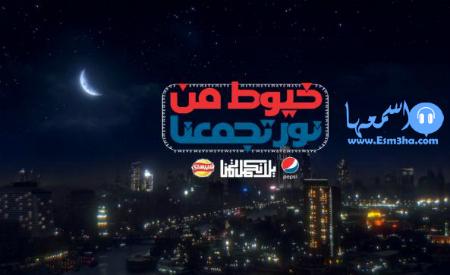 اعلان بيبسي حسين الجسمي خيوط من نور تجمعنا