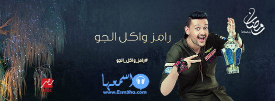 كلمات اغنية محمد عدوية سامحني يابا تتر مسلسل حواري بوخارست 2015 كاملة