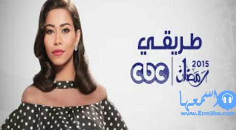 كلمات اغنية مروان خوري الحب رجائي تتر مسلسل قابل للكسر 2015 كاملة